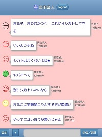 Sns chat